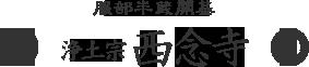 浄土宗 西念寺