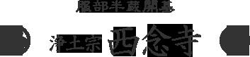 東京都新宿区にある浄土宗 西念寺は1593年に服部半蔵が創建しました。永代供養墓のご案内。墓所区画ご申込み受け付けもしています。